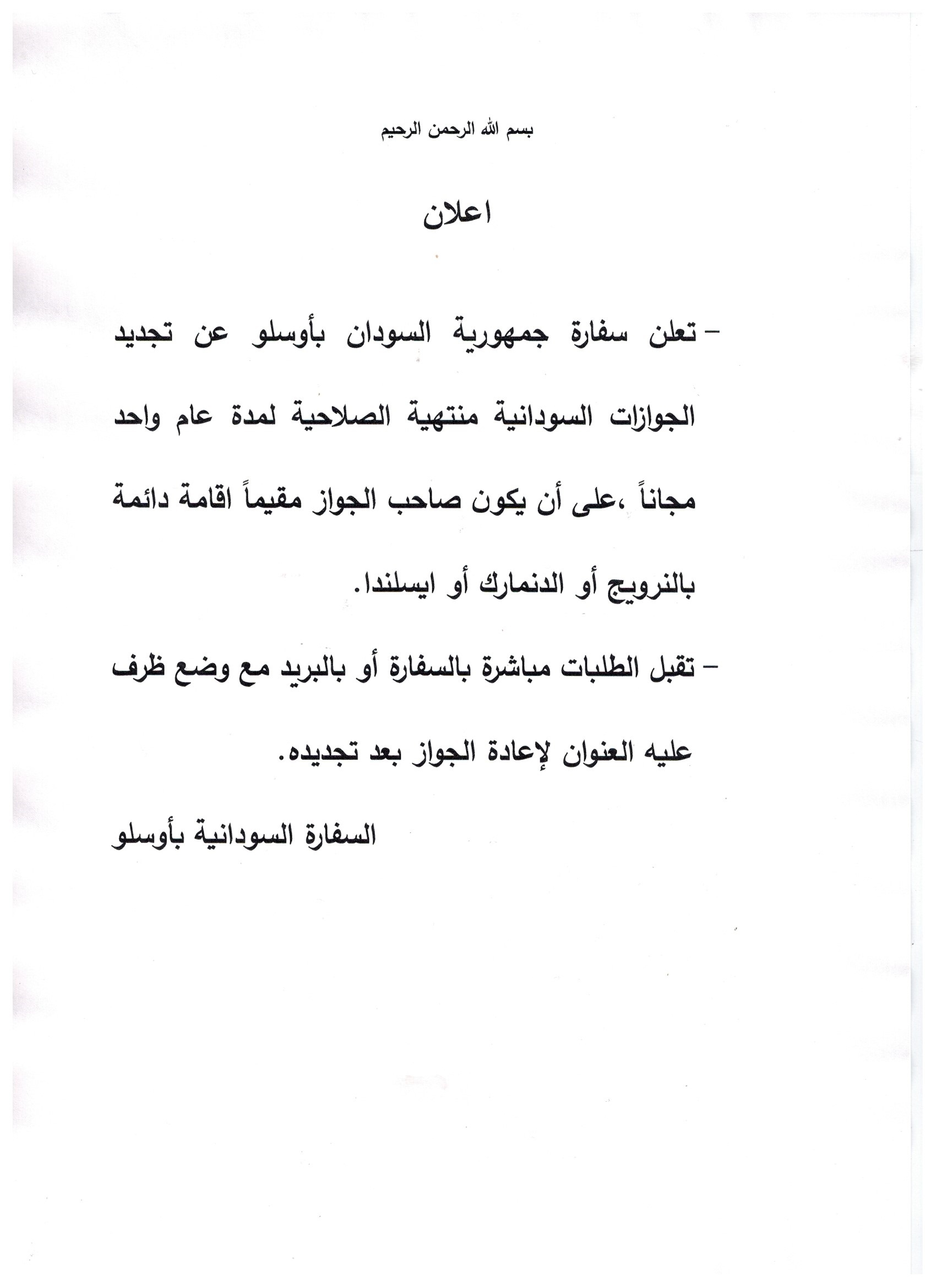 sudans ambassade fornyer pass 21. august 2020